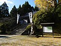 Hatayama Shrine Onejime 2016 01.JPG