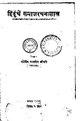 Hindunche Samajarachanashastra. (IA hindunchesamajar025372mbp).pdf