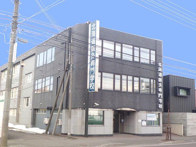 北海道鍼灸専門学校