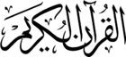 """Teksten """"Heliga Koranen"""", skrevet i kalligrafi"""