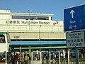 Hunghomstation.JPG