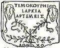 Hypnerotomachia Poliphili pag260a.jpg