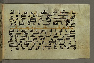 Al-A'raf - Image: Islamic Text Page with Illuminated Heading Walters W55232B Full Page