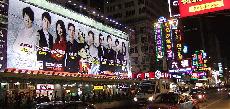 Billboard advertisement for tutors on Nathan road.  From ohconfucius/Wikimedia.