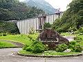 Kajigawa Chisui Dam park.jpg