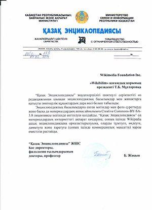 Kazakh Wikipedia - Image: Kazenc