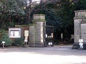 Komaba Park - Komaba Park Entrance