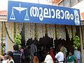 Koratty Muthy Thirunaal IMG 5477.JPG