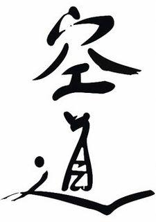 Kūdō modern form of martial art created in 1981 by Takashi Azuma