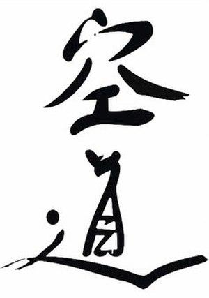 Kūdō - Image: Kudo