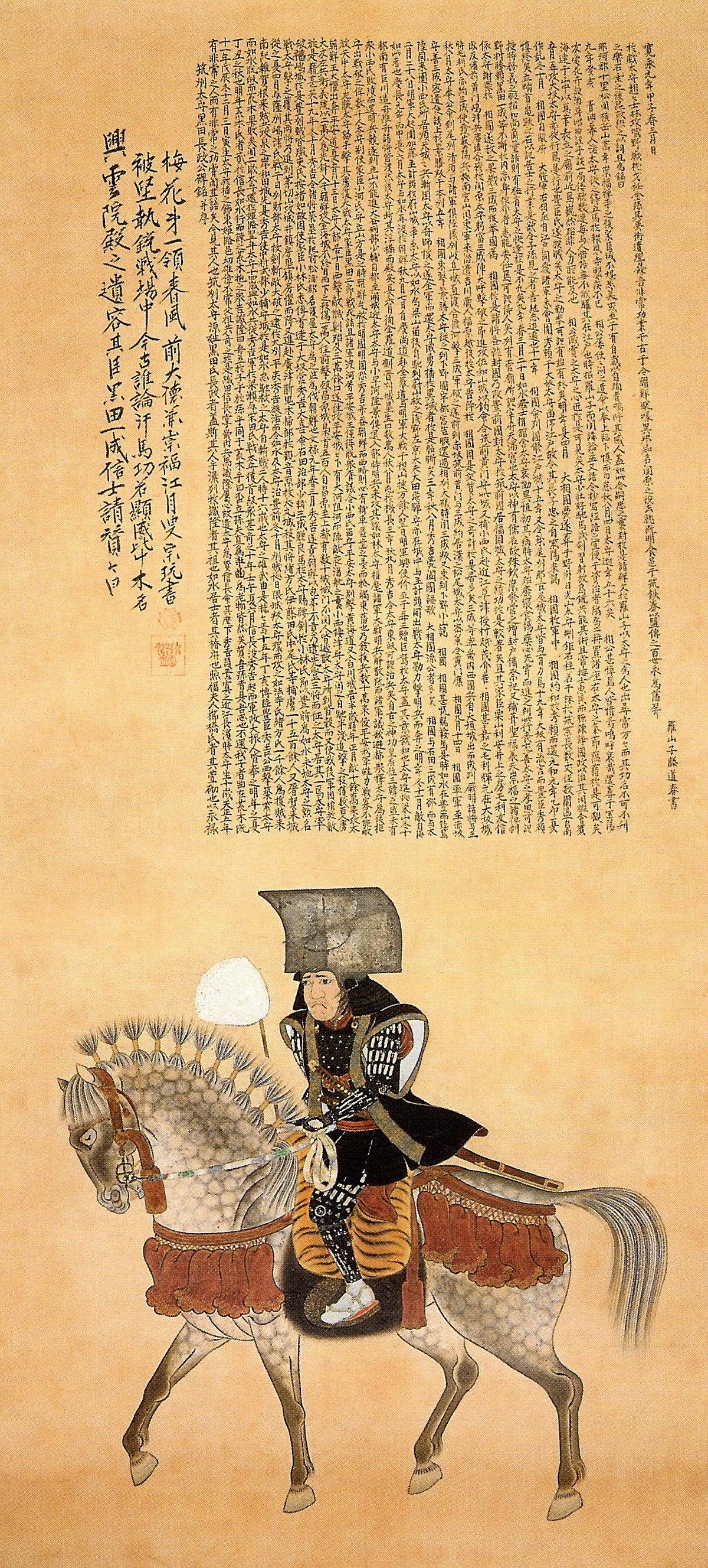 Kuroda Nagamasa - Wikipedia