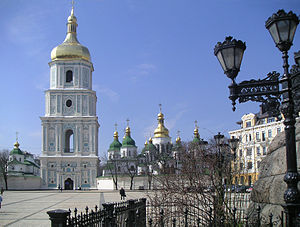English: Sophy's Cathedral, Kiev, Ukraine Русс...
