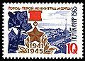 Léningrad (timbre soviétique).jpg