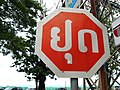 Lao stop sign.jpg