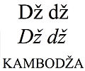 "Latin small and capital letter ""dz"" with caron.jpg"