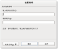 LibreOffice 3.4 Entering a password for a document zh-CN.png