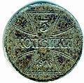 Münze als Zahlungsmittel im Osten, item 2.jpg