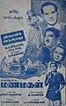 Manamakal 1951 film.jpg