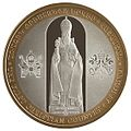 Medal Pope foto Rev1.jpg