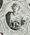 Milan Yurukov Sveti Nikola IMARO.JPG