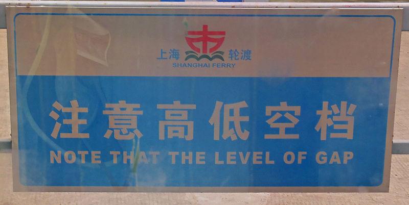 Mind the gap Chinglish sign in Shanghai.jpg