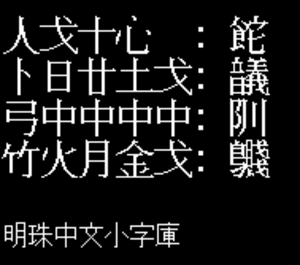 Cangjie input method - Demonstration of character generator Mingzhus capability to generate characters according to the codes. None of the examples are included in Unicode. The first character is ⿰飠它, which is for a kind of soup in Xuzhou. Other characters are never recorded.