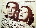 ModernEgypt, Poster of Gharam wa intiqam, COV 326.jpg