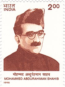 Mohammed Abdur Rahiman 1998 stamp of India.jpg
