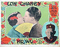 Mr. Wu lobby card.JPG