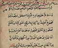 Mushtaha suyuti manuscript.jpg