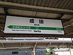 Narita Station Sign (hanging type).jpg