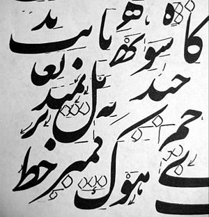 Persian alphabet - Example showing the Nastaʿlīq calligraphic style's proportion rules.