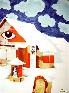 Needed home (Tokio, 1976)
