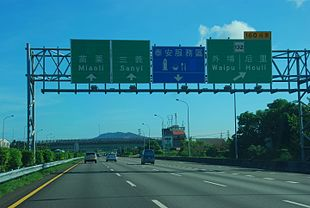 Northbound lane of Houli IC on the Taiwan No1 National Highway.jpg