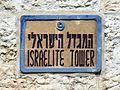 Old Jerusalem סיורובע Israelite Tower.jpg