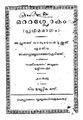 Otta slokam Malayalam 1921.pdf