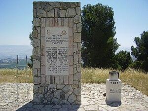 Malkia - Image: Piki Wiki Israel 4979 malkye memorial