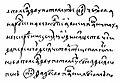 Piscowaja kniga 1584-1586.jpg