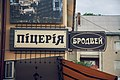 Pizzería Broadway (8207646029).jpg