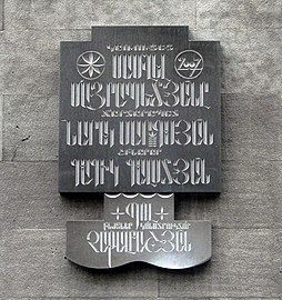 Plaque in Northern Avenue, Yerevan.jpg