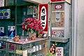Poinsettia in a Tobacco Shop (51105977269).jpg