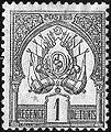 Premier timbre tunisien.jpg