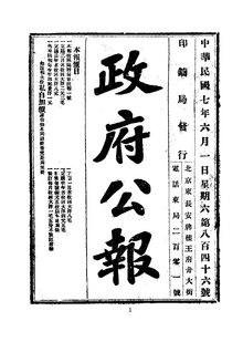 ROC1918-06-01--06-15政府公报846--859.pdf