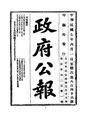 ROC1918-06-01--06-15政府公報846--859.pdf