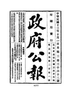 ROC1924-10-01--10-15政府公报3062--3075.pdf
