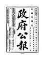 ROC1924-10-01--10-15政府公報3062--3075.pdf