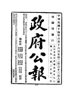 ROC1925-06-16--06-30政府公报3308--3321.pdf