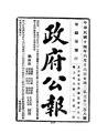 ROC1925-06-16--06-30政府公報3308--3321.pdf
