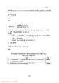 ROC2011-06-20毒品之分級及品項.pdf