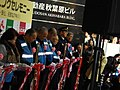 Reopening ceremony of Akihabara pedestrian zone.JPG